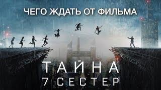 ТАЙНА 7 СЕСТЕР - ЧЕГО СТОИТ ЖДАТЬ (2017)