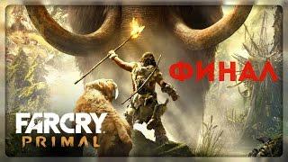 Far Cry: Primal - Финал / Концовка игры / Ending