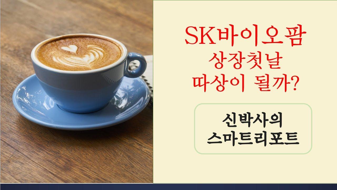 SK바이오팜, 상장 첫날 따상이 될까?