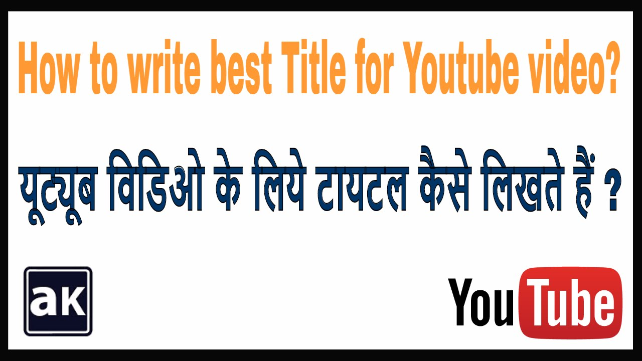 How To Write Best Title For Youtube Video In Hindi