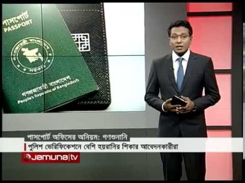 Corruption of Passport Office  of Bangladesh : ACC Public He