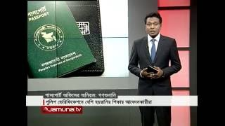 Corruption of Passport Office  of Bangladesh : ACC Public Hearing : Alamgir Swapan 300916