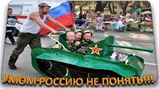 Это Россия! Лучшие Русские Приколы! Умом Россию не понять! Русские зажигают!))