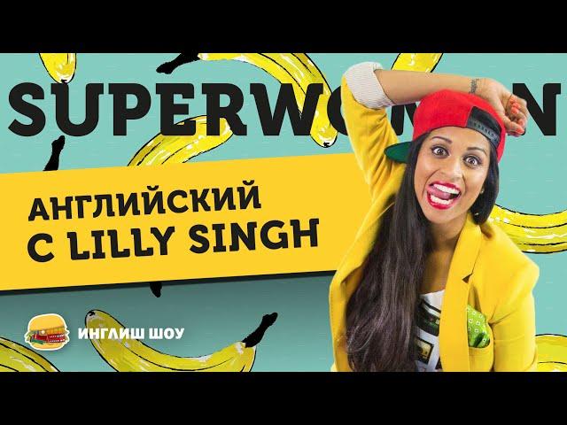 Видео о путешествиях Lilly Singh на русском. SUPERWOMAN учит английскому
