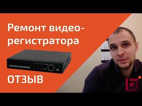 Ремонт видеорегистратора системы видеонаблюдения