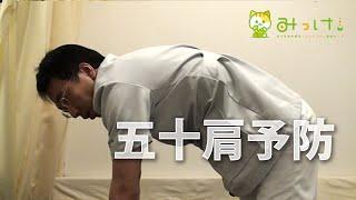 五十肩予防 肩甲骨の動きを良くする体操 横浜市鶴見区の「てらお整体院」