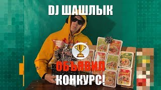 DJ ШАШЛЫК ОБЪЯВЛЯЕТ КОНКУРС!!!