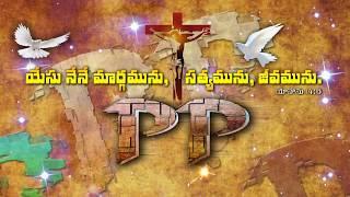 చూడాలని లేదా Chudalani Leda - Latest Telugu Christian Song 2017