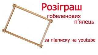 Розіграш п'ялець Арабеска у соцмережі фейсбук за підписку на ютуб-канал