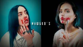 Тима Белорусских - Найду тебя [HD] | MАШБКО'S