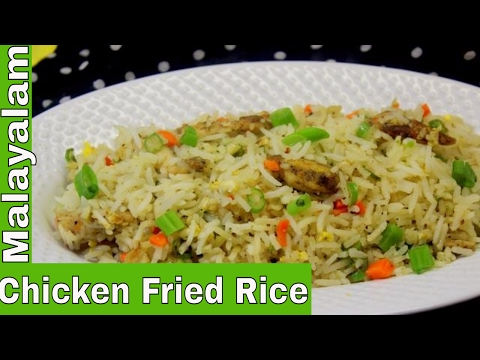 How To Make Chicken Fried Rice|Easy ChickenFriedRice|Restaurant Style ChickenFriedRice|Anu's Kitchen