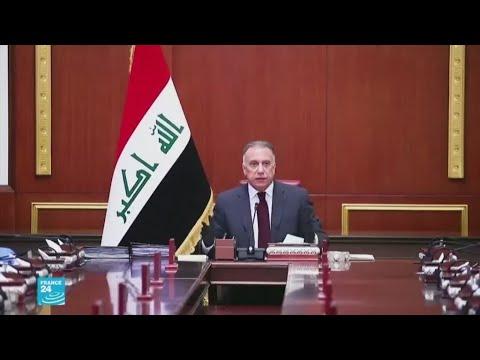 العراق: رئيس الوزراء الكاظمي يعفي مسؤول جهاز الأمن الوطني فالح الفياض  - نشر قبل 5 ساعة