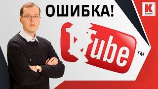 YouTube сломался! Банят каналы, пропадают подписчики и просмотры