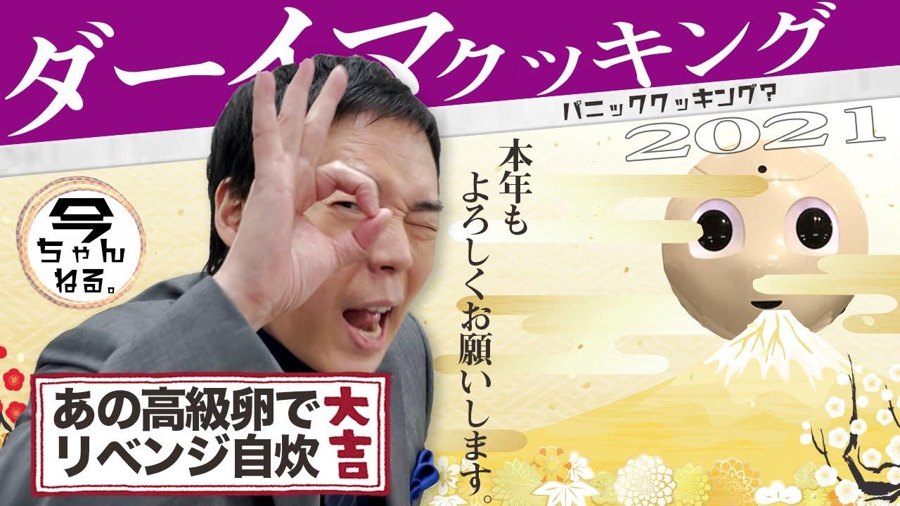 ダーイマクッキング 高級卵リベンジ ○○丼