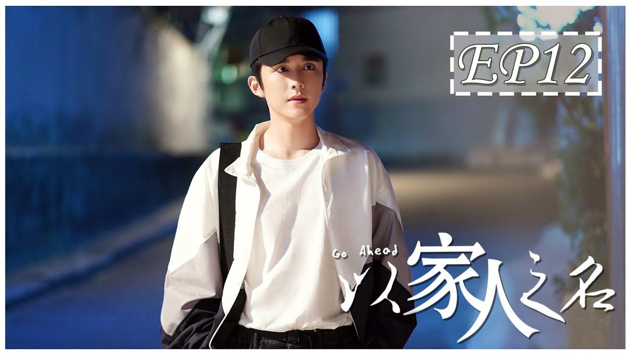 Download [ENG SUB] 以家人之名 第12集 | Go Ahead EP12 (谭松韵、宋威龙、张新成主演)