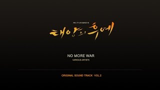 [태양의 후예 Vol.2 ] No More War - Various Artists (Descendants of the Sun OST)