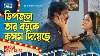 ডিপজল তার বউকে কিসের কসম দিয়েছিলেন   Dipjol Tar Bouke Kisher Koshom Dilen   Dipjol   Reshi   Purnima