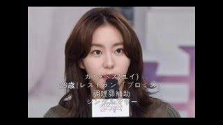 イ・ソジンさん ユイさん(AFTERSCHOOL)出演 韓国ドラマ「結婚契約」の...