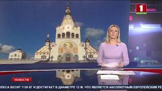 Самый большой хорос в Европе установили в храме-памятнике Всех святых