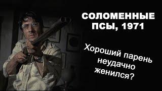 #113 - КИНО - СОЛОМЕННЫЕ ПСЫ (STRAW DOGS) 1971Г.