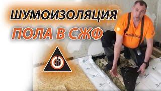 🔥 Шумоизоляция  в квартире  технология устройство пола Латвия Рига  Techno Sonus  BRIGADA1