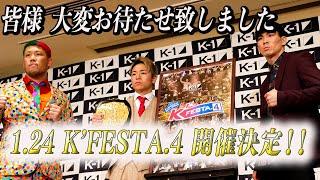 【記者会見裏側】レオナ・ペタス戦(1月24日)に向けて「最高の試合を」