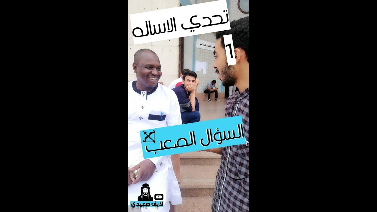 Photo of سؤال صعب الاجابه بخمسين جنيه – اسئلة واجوبة