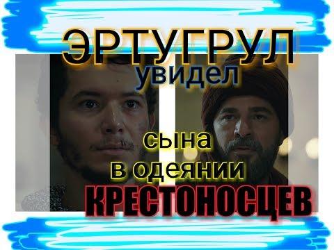 ЭРТУГРУЛ увидел сына в одеянии Крестоносцев... Эртугрул 126 серия/фрагмент.