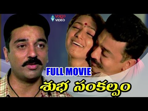 Subha Sankalpam Telugu Full Movie | Kamal Haasan, Aamani