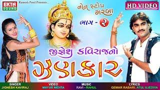 Jignesh Kavirajno Zankar (Part 2) || HD Songs || Navratri Special 2017 || EKTA SOUND