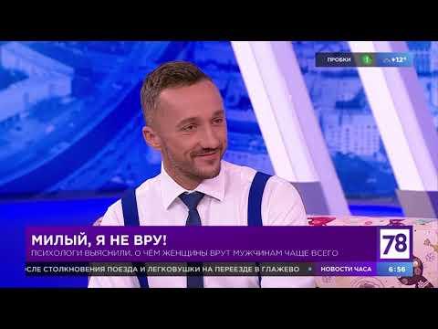 """""""Полезное утро"""" о женском обмане"""