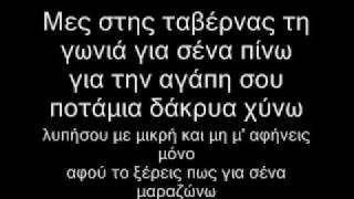 sa magemeno to myalo mou-rebetika ΣΑ ΜΑΓΕΜΕΝΟ ΤΟ ΜΥΑΛΟ ΜΟΥ