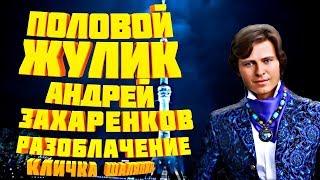 Прохор Шаляпин Цымбалюк Разоблачение или концерт на костях Ларисы Копенкиной