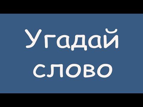 Игра Угадай слово (Четыре подсказки) 101, 102, 103, 104, 105 уровень в ВКонтакте.
