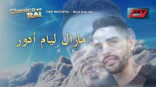 CHEB MUSTAPHA - MAZEL LIYAM DOR 2017 | الشاب مصطفى - مازال ليّام أدور