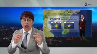 2018 조달청 일기예보 동영상