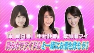 アイドル飲み姿カワイイGP スマホアプリ化決定! http://www.tv-tokyo.c...