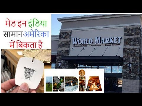 Made in India products getting sold in USA| World Market vlog in Hindi