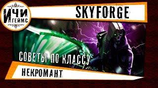 Skyforge - Советы по классу Некромант