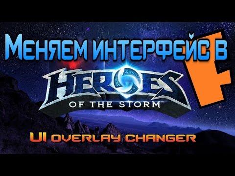 видео: Как поменять интерфейс в heroes of the storm? [#hots_by_fearzan]
