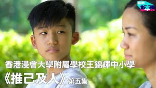 Publication Date: 2020-03-06 | Video Title: 推己及人 Over the Barriers | 第5集