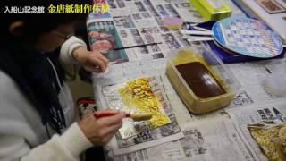 入船山記念館 金唐紙制作体験