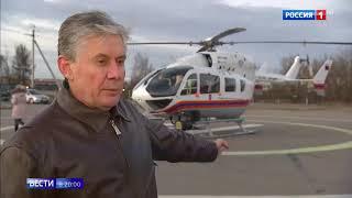 Смотреть видео Санитарные вертолеты стали патрулировать Москву круглосуточно Россия 1,Вести,Москва онлайн