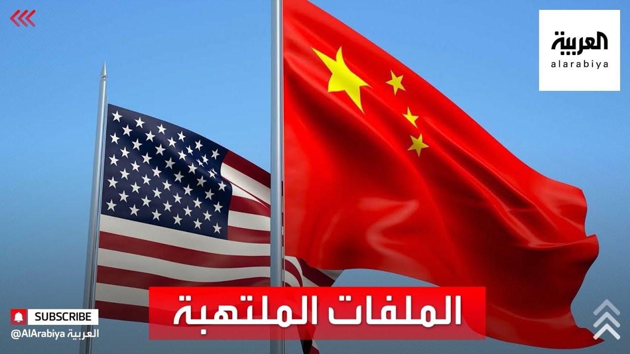 الملفات الملتهبة بين أميركا والصين  - نشر قبل 2 ساعة