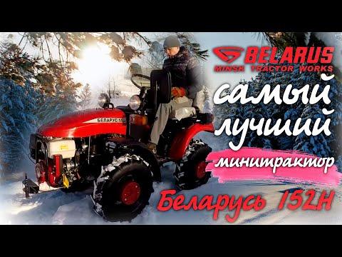 Трактор Беларусь 152Н почему именно он? Цена 364.990 руб. где купить?