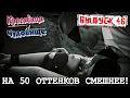 """НА 50 ОТТЕНКОВ СМЕШНЕЕ!!! """" Красавица и Чудовище"""" (Выпуск 46)"""