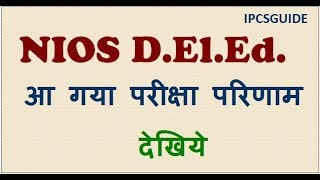 NIOS DElEd 2018 (Sem 1) Result declared