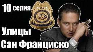 10 серии из 26  (детектив, боевик, криминальный сериал)