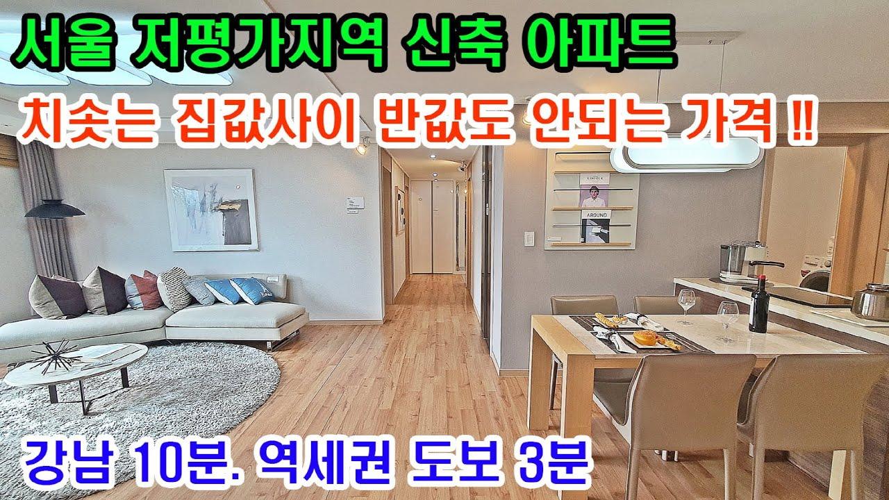 강남 10분대 서울최저가 반값아파트 2천세대 이상 숲세권 관악구 대단지 아파트 분양