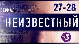 Неизвестный 27-28 серия / Детективный сериал ТВ-3 #анонс Наше кино